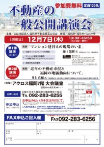 201712koenkai_news_01